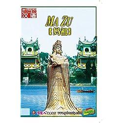Ma Zu