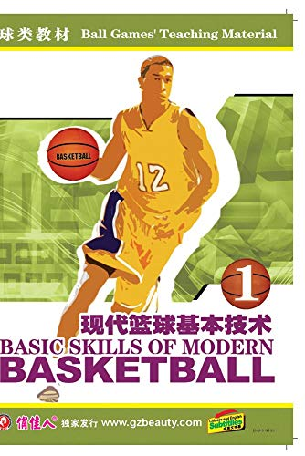 Basic Skills of Modern Basketball - I