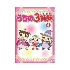 Uchi No 3shimai 4