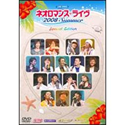 Live 2008 Summer Special Edition