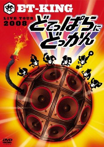 Live Tour 2008-Doteppara Ni Dokkan!