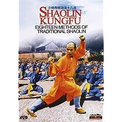 Shaolin Kungfu- Eighteen Methods Of Traditional Shaolin