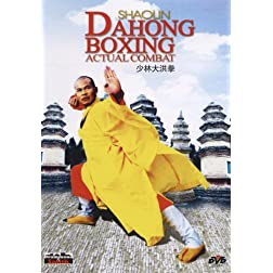 Shaollin Dahong Boxing Actual Combat