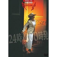 Vol. 14-Yakai 24 Ji Chaku 00 Ji Hatsu