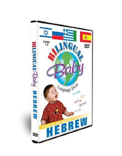 Bilingual Baby: Hebrew