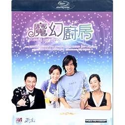 Magic Kitchen [Blu-ray]