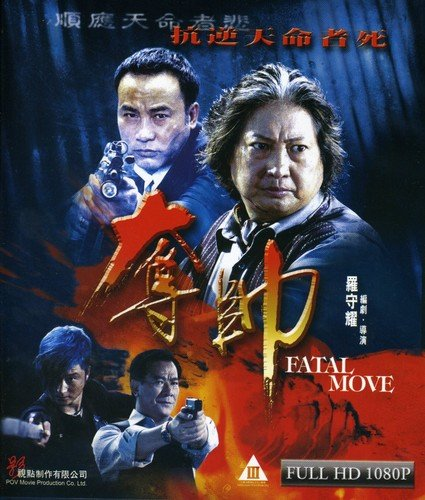 Fatal Move [Blu-ray]