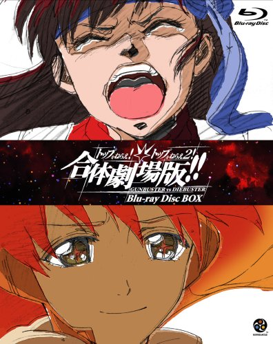 Gunbuster vs. Diebuster: Aim for the Top! - The Gattai [Blu-ray]