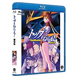 Gunbuster: The Movie [Blu-ray]