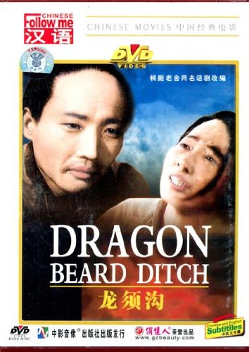 Dragon Beard Ditch
