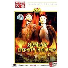 Eternity Flames