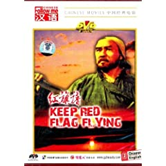 Keep Red Flag Flying