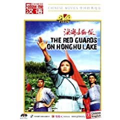 The Red Guards on Honghu Lake