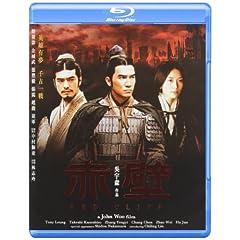 Red Cliff (Hong Kong Version) (Blu-ray) [Blu-ray]