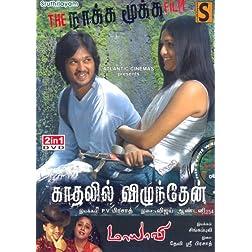 Kadhalil Vizhundhen/Mayavi 2-in-1 DVD (Tamil)
