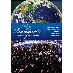The Banquet 5769-2008