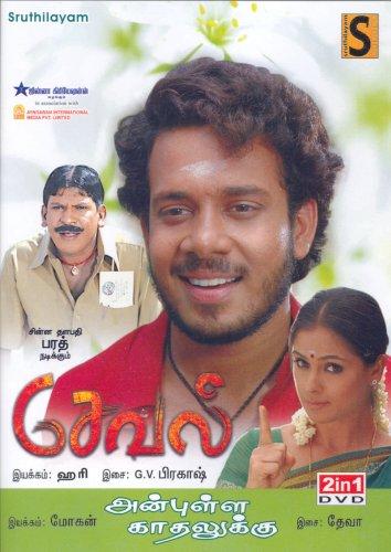 Seval/Anbulla Kathalukku (2-in-1) - DVD
