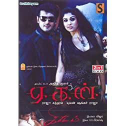 Aegan/Kireedom (2-in-1) - DVD