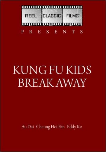 Kung Fu Kids Break Away (1980)