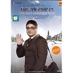 Dasvidaniya (DVD)