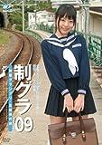 「制グラ'09」つぼみ(のぞみ)