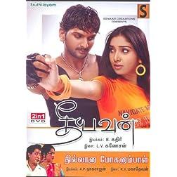 Theeyavan/Thillana Mohanambal (2-in-1) Tamil DVD