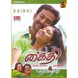 Kaidhi/Parijatham (2-in-1) Tamil DVD