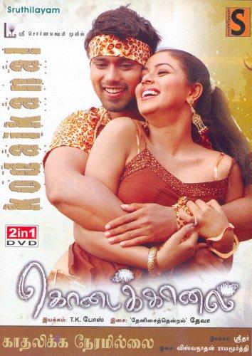 Kodaikanal/Kadhalika Neramillai (2-in-1) Tamil DVD