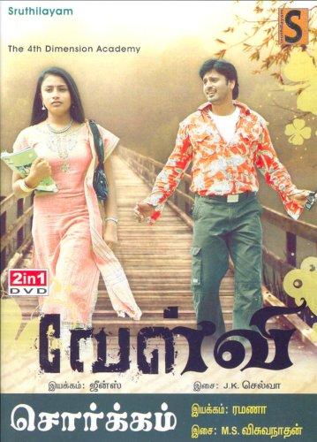 Velvi/Sorgam (2-in-1) Tamil DVD