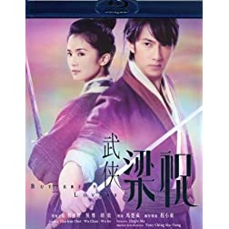 Butterfly Lovers [Blu-ray]