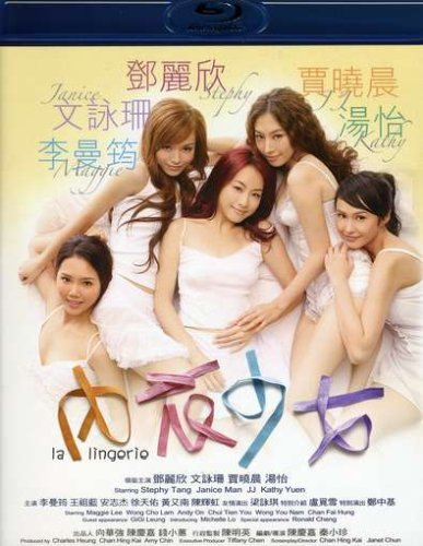 La Lingerie [Blu-ray]