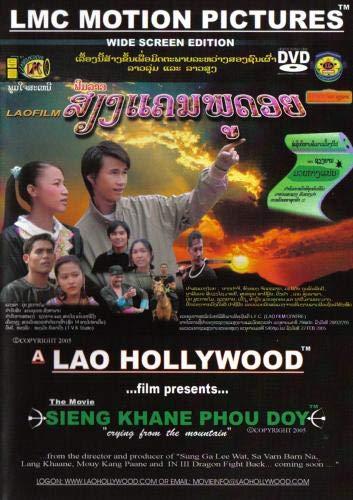 Sieng Khane Phou Doy