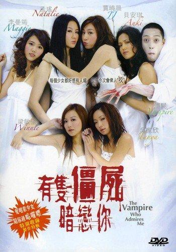 Vampire who Admires Me (2008)