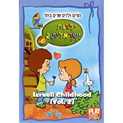 Israeli Childhood Songs, Vol. 2
