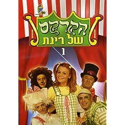 Rinat's Circus, Vol. 1