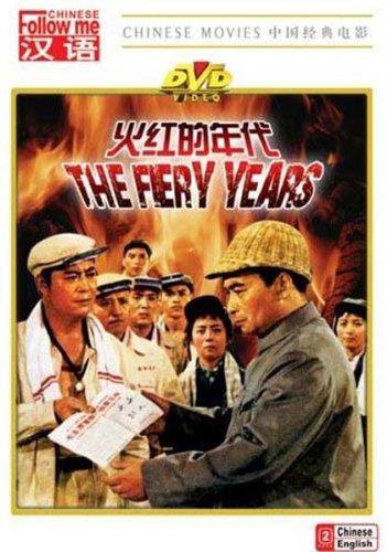 The Fiery Years