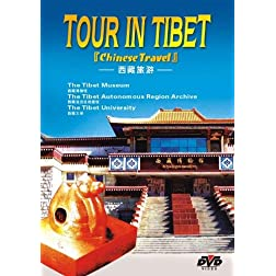 Tour In Tibet