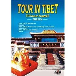 Tour In Tibet