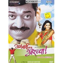 Aga Bai Arechhai (Marathi) Dvd