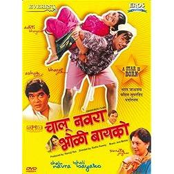 Chalu Navra Bholibayako (Marathi) Dvd