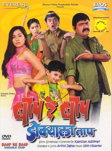 Baap Re Baap Dokyala Taap (Marathi) Dvd