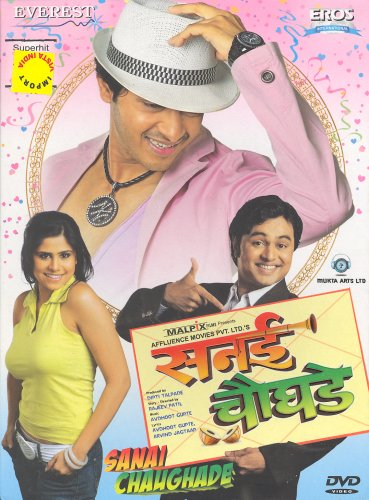 Sanai Chaughade (Marathi) Dvd