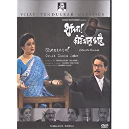 Shantata! Court Chalu Aahe (Marathi) Dvd