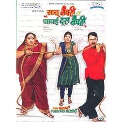 Sasu Numbri Jaawai Dus Numbri (Marathi) Dvd