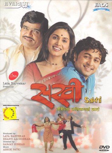 Sakhi (Marathi) Dvd