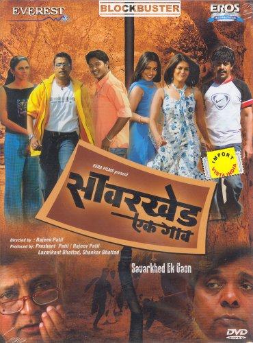 Savarkhed Ek Gaon (Marathi) Dvd