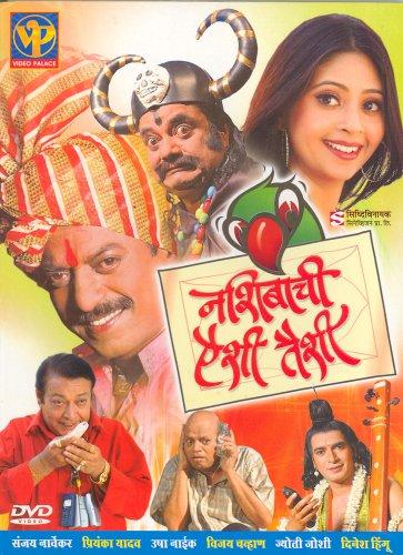 Nasheebachi Aishi Taisi (Marathi) Dvd