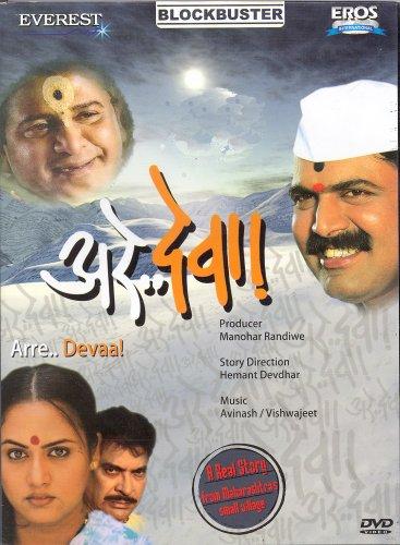 Arre Devaa (Marathi)
