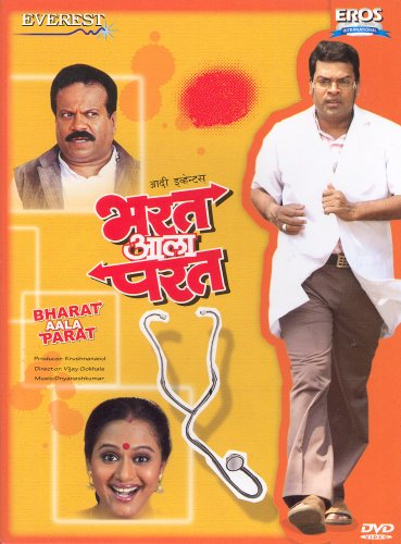 Bharat Aala Parat (Marathi)