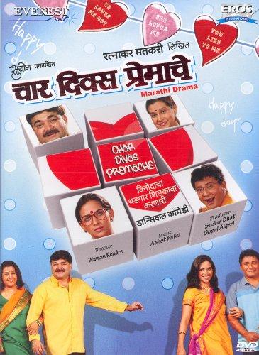 Char Divas Premache (Marathi)